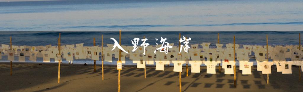 幡多十景「入野海岸」