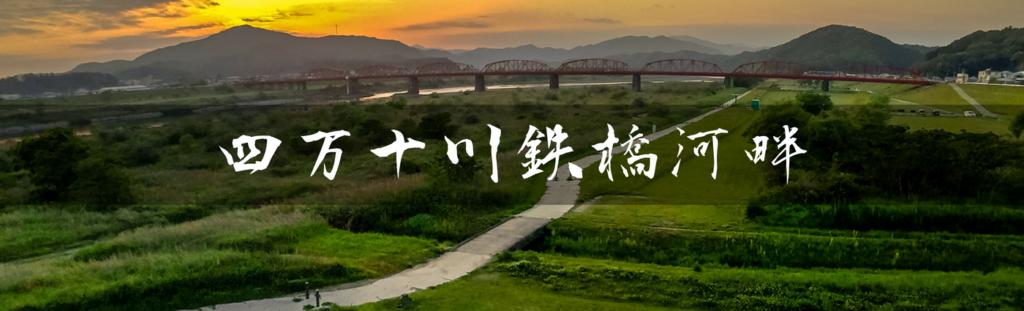幡多十景「四万十川鉄橋河畔」