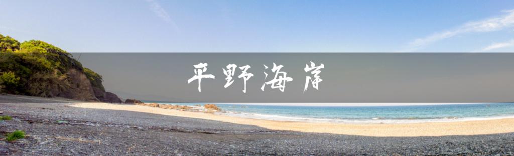 幡多十景「平野海岸」