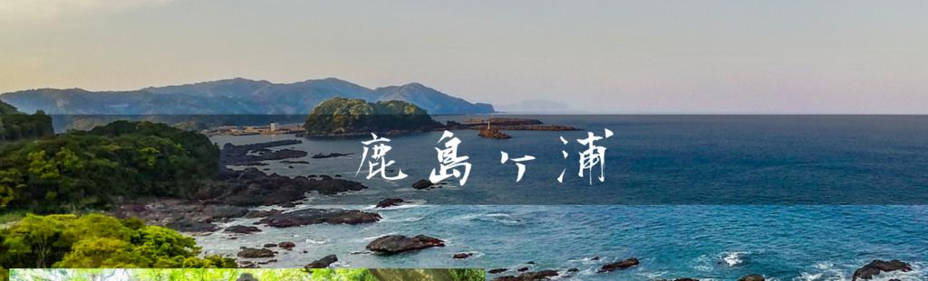 幡多十景「鹿島ヶ浦」