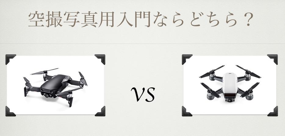 DJISpark vs MavicAir