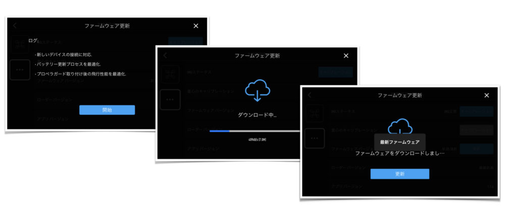 DJI TELLO(アプリ・ファームアップ)