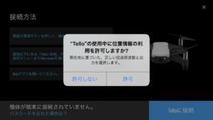 DJI TELLO(アプリ)