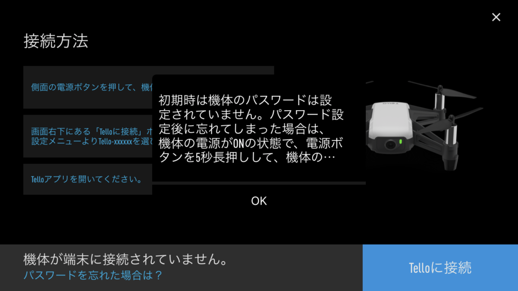 DJI TELLO(アプリ・接続)