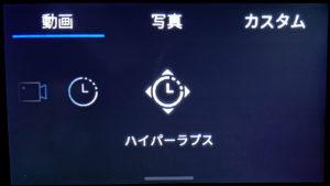 osmoaction(ハイパーラプス)