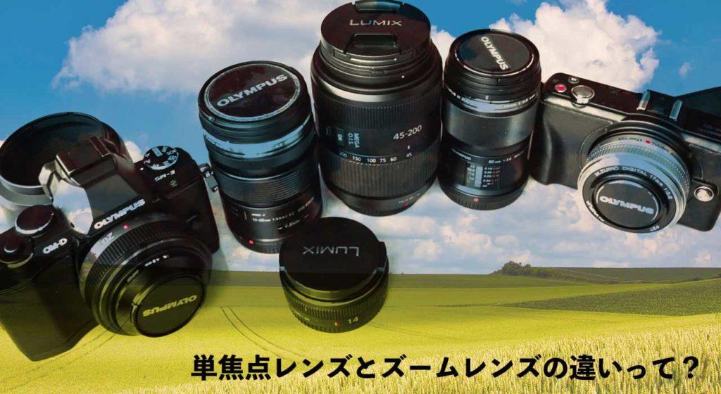 焦点 メリット 単 レンズ
