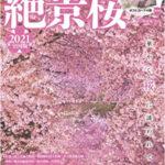 一度は行きたい! 絶景桜 2021全国版 (G-MOOK)