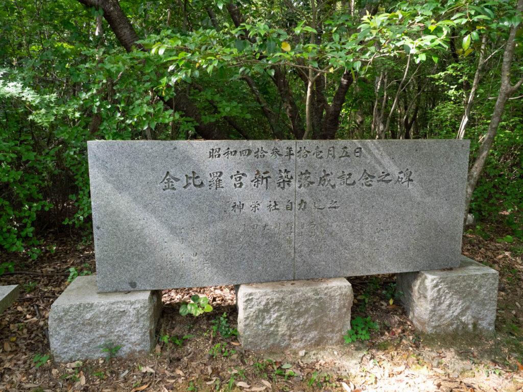 昭和43年新築記念碑