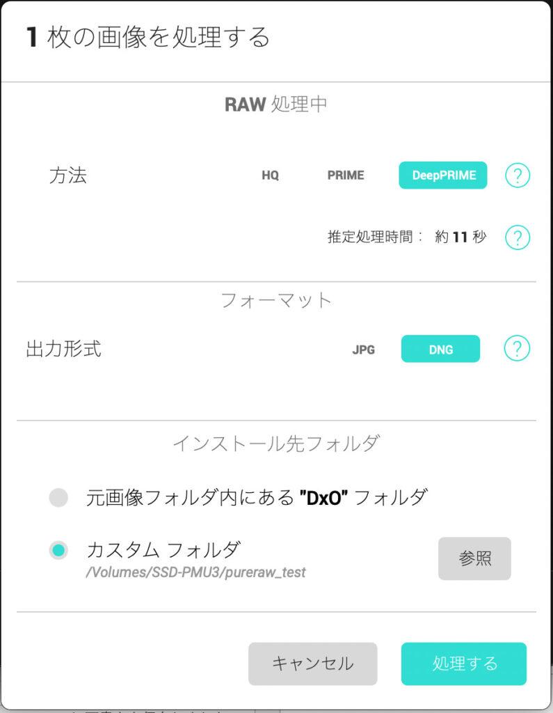 PureRAW処理選択画面