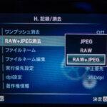 記録設定 RAW+JPEG