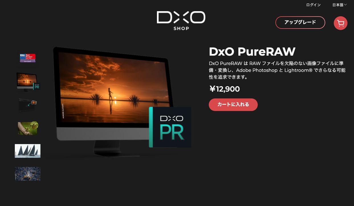 DxO SHOP日本語表示